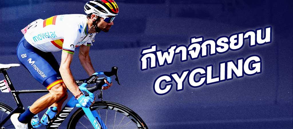 พนันกีฬาจักรยาน บริการ 24 ชม.